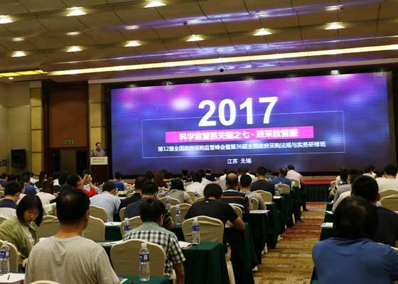 第12届全国政府采购监管峰会