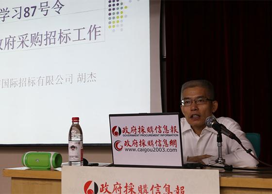 中招国际招标有限公司副总裁 胡杰