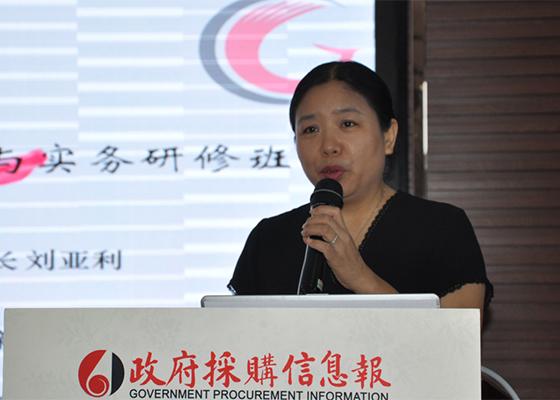 政府采购信息报社创办社长刘亚利代表主办方致辞