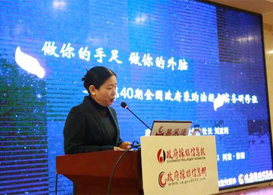《政府采購信息報》創辦社長劉亞利在培訓班上授課