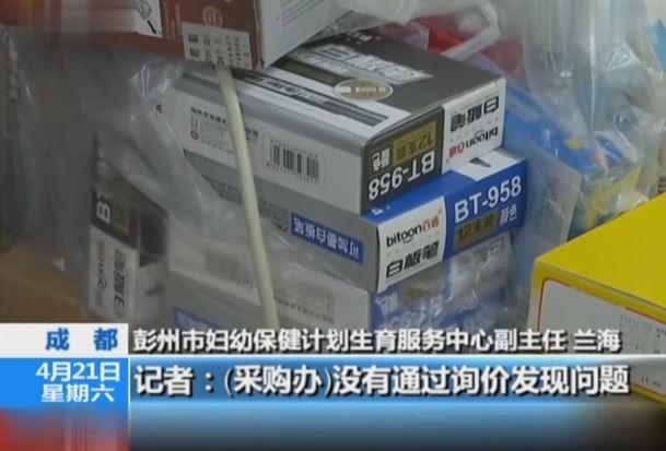 四川成都监委调查采购腐败 虚开票据套公款