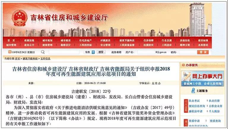 吉林:公共建筑空气源热泵供热制冷奖补60元/㎡,最高300万
