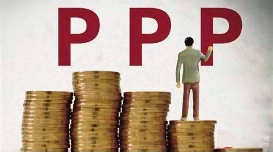 信息公开助力PPP高质量发展