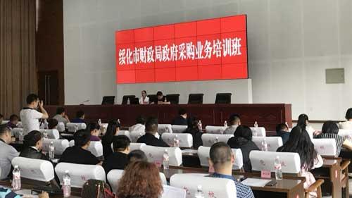 黑龙江绥化举办全市政府采购业务培训班