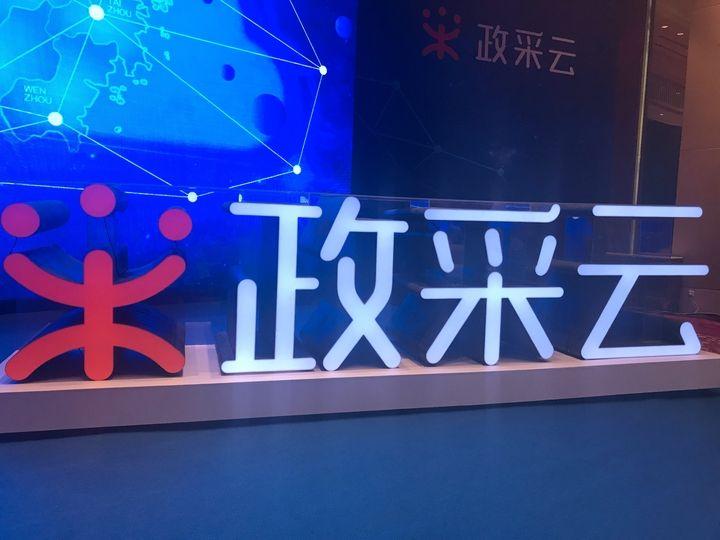 """浙江临海:政府采购开启""""淘宝模式"""""""