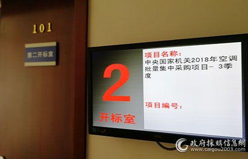 中央机关三季度空调批采成交结果出炉
