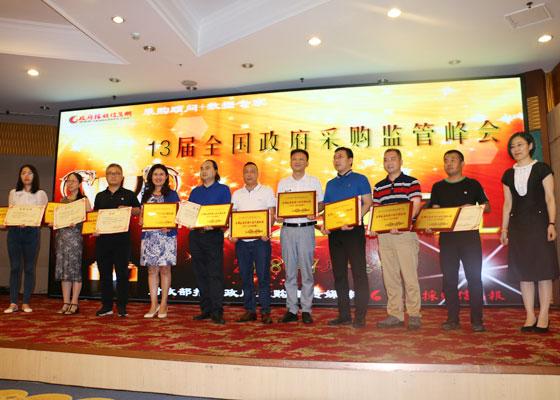 第13届全国政府采购监管峰会颁奖现场