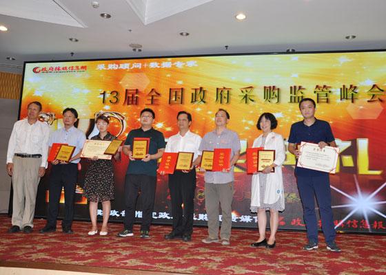 第13届全国幸运彩票监管峰会颁奖现场