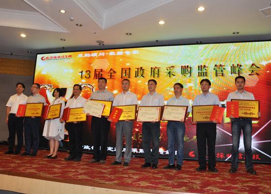第13屆全國政府采購監管峰會頒獎現場