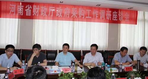 河南省财政厅政府采购工作调研座谈会召开