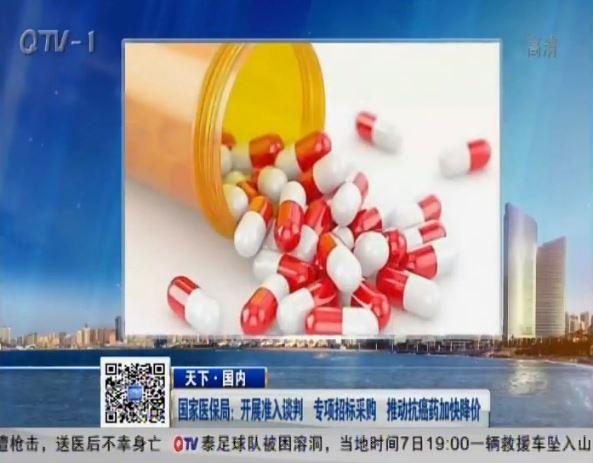国家医保局:开展准入谈判 专项招标采购 推动抗癌药加快降价