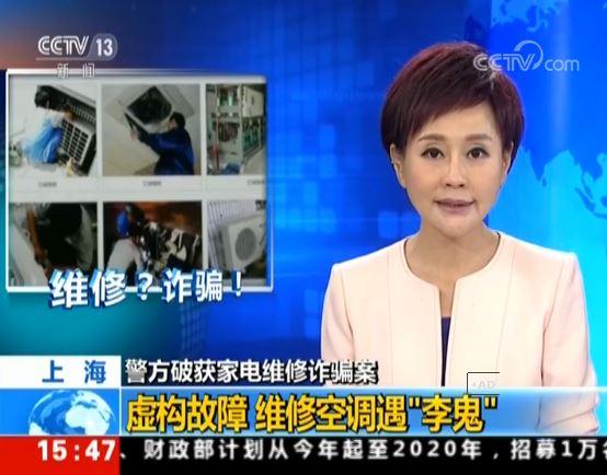 """上海警方破获家电维修诈骗案 维修空调遇""""李鬼"""""""
