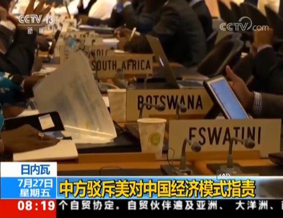 日内瓦 中方驳斥美对中国经济模式指责