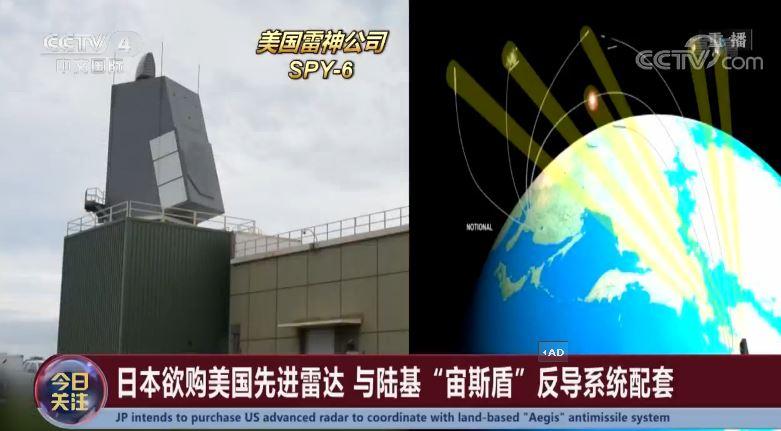 """日本欲购美国先进雷达 与陆基""""宙斯盾""""反导系统配套"""