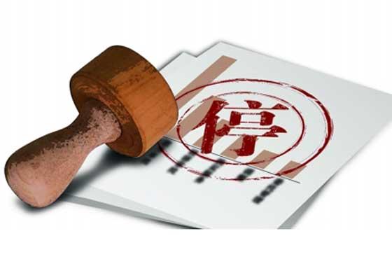 又有11项行政许可等事项被取消 快来看