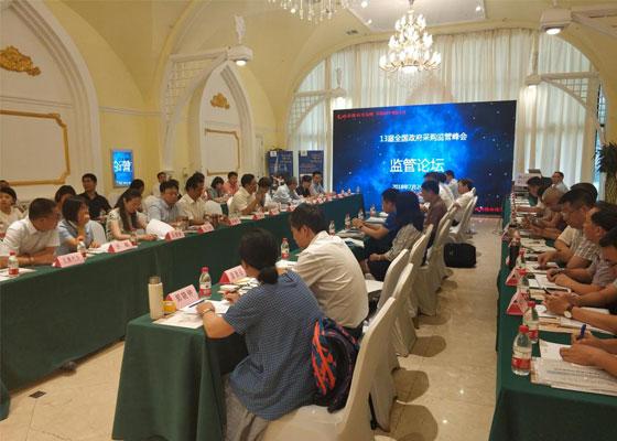 13屆全國政府采購監管峰會監管論壇與會嘉賓