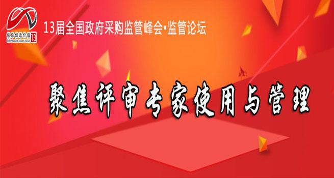 13届全国政府采购监管峰会监管论坛【专题】