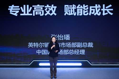 英特尔销售与市场部副总裁、中国区市场部总经理 张怡璠