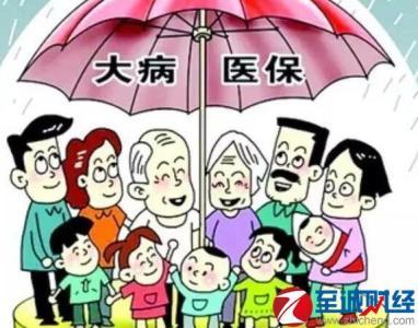 政府购买服务 江苏连云港引入大病商业医疗保险