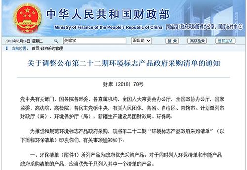 财政部生态环境部发布二十二期环保清单.jpg
