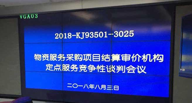 中部战区空军物资采购管理部门首试引入审价机构