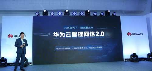 华为正式发布云管理网络2.0