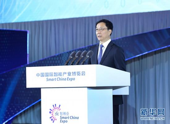 韩正出席首届中国国际智能产业博览会开幕式