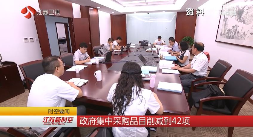 江苏政府采购集中采购品目削减到42项