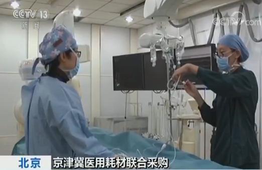 京津冀医用耗材联合采购 北京相关耗材价格降低超15%