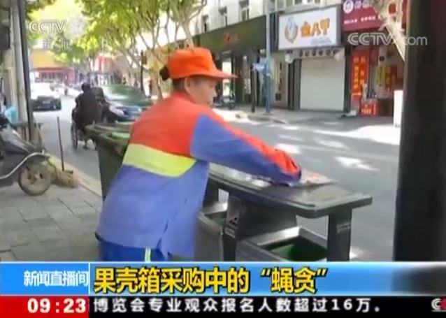 """果殼箱采購中的""""蠅貪"""""""