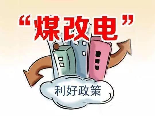 """华北13省市""""煤改电""""补贴标准及电价政策"""