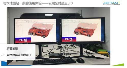 ZETTAKIT GPU云加速陕西测绘地理信息局GIS升级