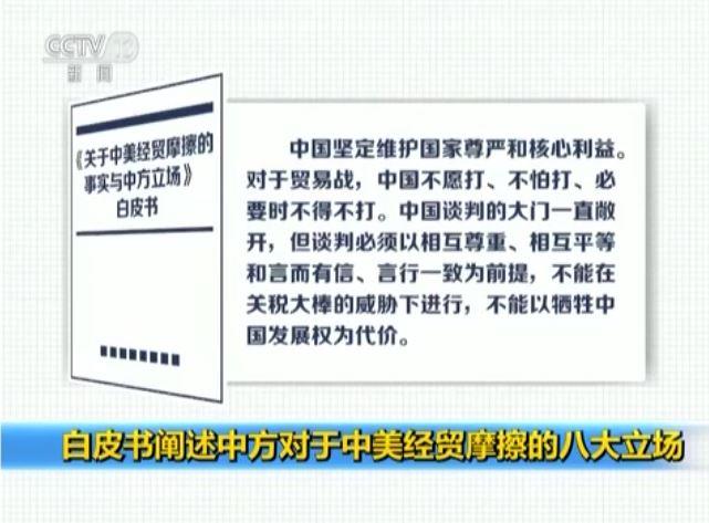 白皮書闡述中方對于中美經貿摩擦的八大立場