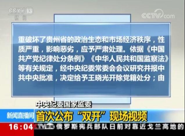 """中央纪委国家监委 首次公布""""双开""""现场视频"""