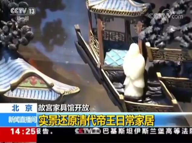 北京 故宫家具馆开放 实景还原清代帝王日常家居