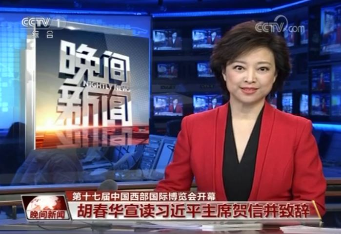 第十七屆中國西部國際博覽會開幕 胡春華宣讀習近平主席賀信并致辭