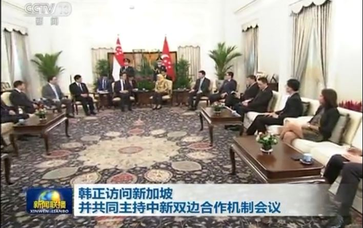 韓正訪問新加坡并共同主持中新雙邊合作機制會議