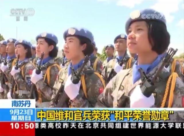 """南苏丹:中国维和官兵荣获""""和平荣誉勋章"""""""