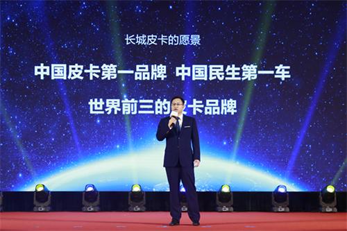 作为中国皮卡龙头老大的长城皮卡将向世界前三发起冲击.png