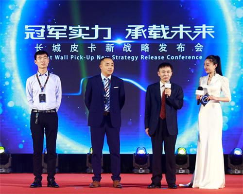 博世(中国)投资有限公司副总裁朱光伟、保定五洲公司总经理高申、车主代表张超分别表达了对长城皮卡的认可和支持.png