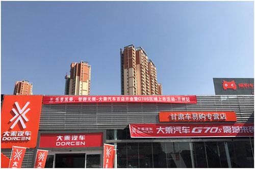 大乘汽车百城4S店开业 G70s同步上市