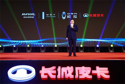 长城汽车股份有限公司副总裁兼销售公司总经理李瑞峰表示:长城皮卡将与HAVAL、WEY、欧拉一起,共同支撑起长城汽车集团的专业品牌矩阵.png