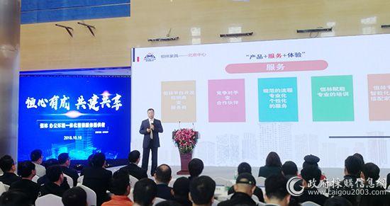 """从""""椅子""""到""""办公整装""""恒林开创行业新模式 恒林家具北京展示中心开业现场图片"""