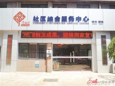 北京市政协议政会建言超大型居住区公共服务配套建设