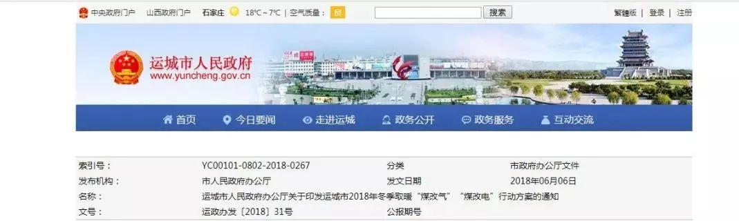 """山西运城:""""煤改电""""一次性改造政策补贴2000元"""
