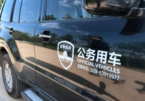 辽宁省正式施行《辽宁省党政机关公务用车管理办法》