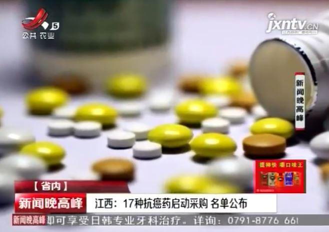 江西:17种抗癌药启动采购 名单公布