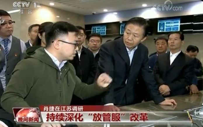 """肖捷在江苏调研:持续深化""""放管服""""改革"""