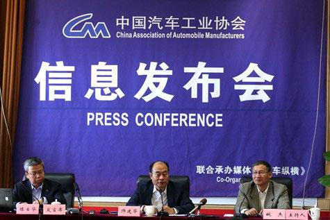 中国汽车工业协会信息发布会.jpg