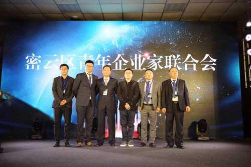 2018物联网产业项目招商签约大会暨物联网产业高峰论坛现场